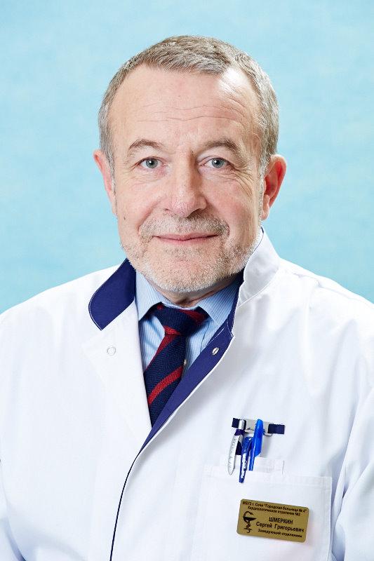 Шмеркин Сергей Григорьевич