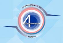 Информация для офтальмологов