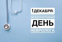 1 декабря – Международный день невролога