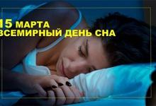 15 марта – Международный день сна