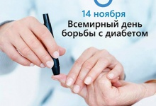 14 ноября – Всемирный день борьбы с диабетом