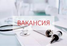 Вакансия: врач-оториноларинголог
