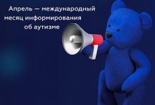 2 апреля — Международный день распространения информации об аутизме